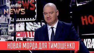 Порошенко снова рвется к власти | Новый ЧистоNews от 13.06.2019