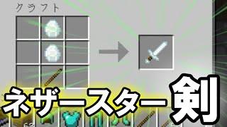 【MOD紹介】ネザースターツールを追加!?【マインクラフト】