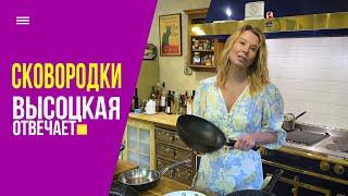Какие сковородки должны быть на кухне у каждой хозяйки? | Высоцкая отвечает (18+)