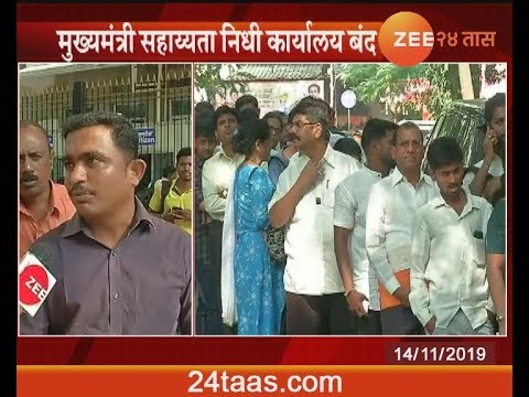 Mumbai | Ground Report As Patient Suffers For CM Relief Funds Office Close