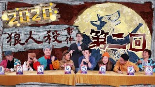 ▍WHIZOO大決戰 - 2020狼人殺(屠城盲選局)