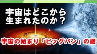 宇宙ヤバイ宇宙はいつから始まった?「ビッグバン」以前には何があったのか!?