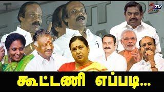 Dindigul I. Leoni Funny speech about ADMK, BJP, PMK alliance |DMK |STV