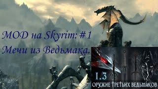 Мод на TES V: Skyrim:Оружие Ведьмака.