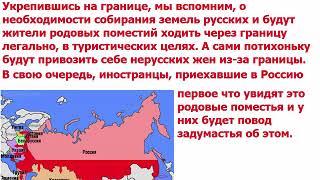 Что Будет Если В России Родовые Поместья Будут Массовым Явлением