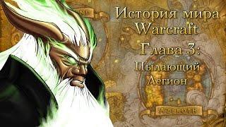 [WarCraft] История мира Warcraft. Глава 3: Пылающий Легион
