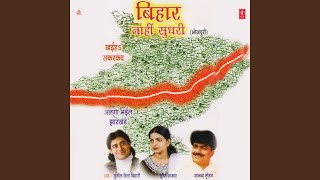 Bihar Naahi Sudhri