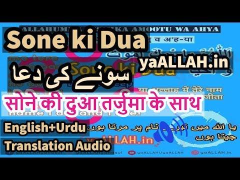Dua Before Sleeping - Masnoon Duain in English/Urdu