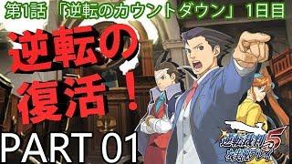 実況逆転裁判5~逆転のカウントダウン1日目~を実況プレイPart1