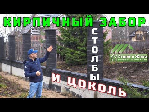 Кирпичный забор на железобетонной ленте. Конкурс - в подарок готовый проект дома. Строй и Живи