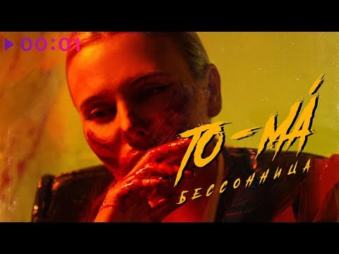 To-ma - Бессонница | Official Audio | 2019