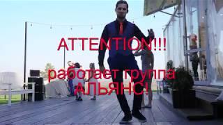 """Работает группа """"Альянс"""", г. Барнаул"""