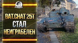 ПОЧЕМУ Bat.Chatillon 25t - СТАЛ НЕИГРАБЕЛЕН!?