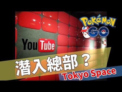 【Pokémon GO】潛入Youtube東京總部? #27