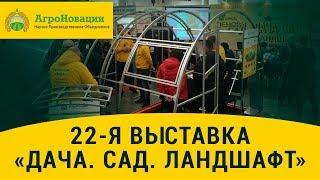 Компания АгроНовации на 22-й выставке «Дача. Сад. Ландшафт. Малая механизация» - 2018