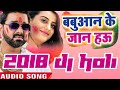 Has Mat Pagli Pyar Ho Jayega  nagpuri DJ MIX hard bass 2018  BBK KI BHOJPURI DJ MIX video download