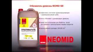 Неомид 500 отбеливатель для древесины - 24 кг от компании ЭКО-ДОМ - видео