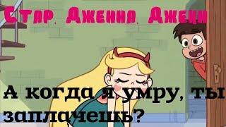 Стар, Дженна, Джеки [Amv] - А когда я умру, ты заплачешь?