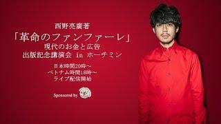 西野亮廣「革命のファンファーレ」出版記念講演会inホーチミンパート2
