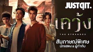 สัมภาษณ์ 'เคว้ง The Stranded' ซีรีส์ไทยเรื่องแรกของ Netflix #JUSTดูIT