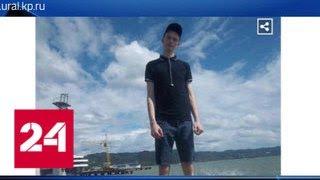 В Березовском под Екатеринбургом подростки убили инвалида - Россия 24