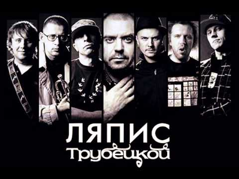 Ляпис Трубецкой - Лу-ка-шен-ко