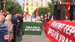 Акция протеста против пенсионной реформы в Екатеринбурге