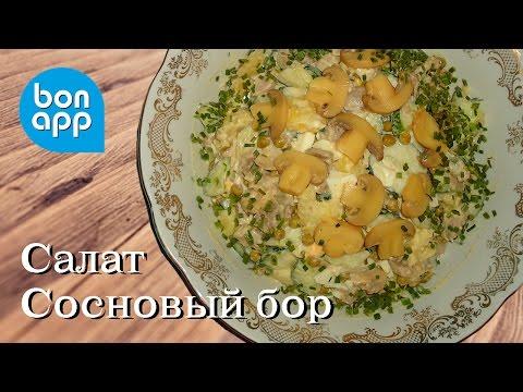 """Салат """"Сосновый бор"""" - Оригинальные рецепты"""