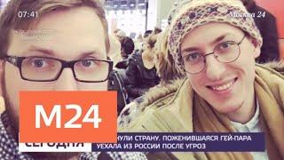 Поженившаяся гей-пара из Москвы покинула Россию из-за угроз - Москва 24