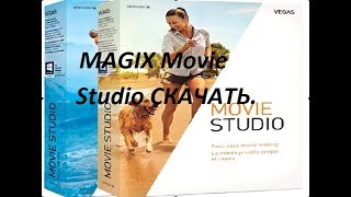 MAGIX Movie Studio Platinum 14  MAGIX Movie Studio 14   Обзор новой версии!  MAGIX Movie Studio СКАЧ