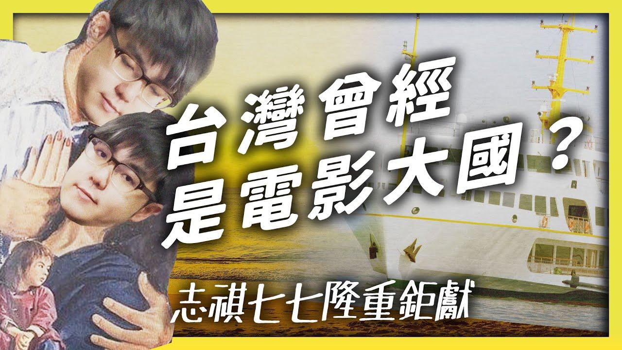 台灣曾經是世界級的電影大國?台語電影為什麼會突然消失?一起來看《毋甘願的電影史》!《七七說書》EP009|志祺七七