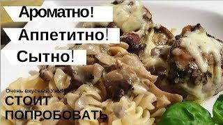 🍗Курица в грибном соусе 🍽Ужин с курицей🥣Сливочный грибной соус