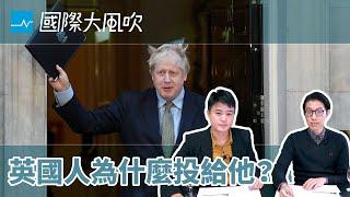 英國選舉保守黨大勝,民眾到底在想什麼?為什麼跟台灣有點像?ft. 編輯TJ|國際大風吹 EP85