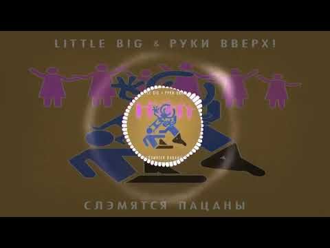 LITTLE BIG & РУКИ ВВЕРХ! - СЛЭМЯТСЯ ПАЦАНЫ [Скачать песню в описании]