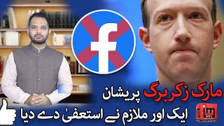 Facebook k eik or employee ney resign kar diya | Mark Zuckerberg Pareshan | Abid Iqbal Khari | IM Tv