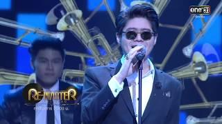 เพลง ช่วงนี้ : อะตอม ชนกันต์ | Highlight | Re-Master Thailand | 9 ธ.ค. 2560 | one31