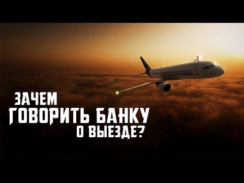 Зачем говорить банку о выезде за границу??