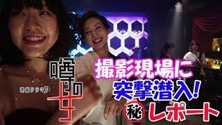 足立梨花・真凛ドラマ『噂の女』撮影現場に潜入!