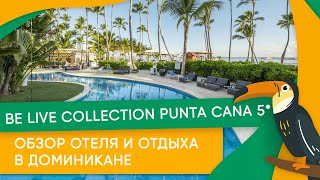 Be Live Collection Punta Cana 5* Доминикана 2018