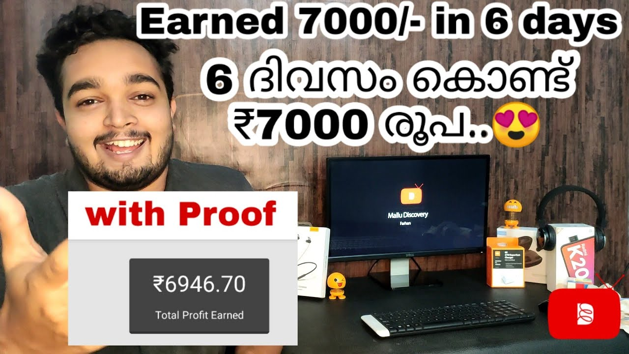 How to make money online Malayalam 100% working 6 ദിവസ ക ണ ട 7000 thumbnail