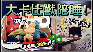 【Annie】Sleep With Large Snorlax! Unbox Pokemon Suite That Costs JPY26000! (ft.Weiwei,Ajin)