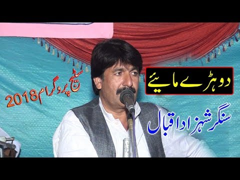 singer shahzad iqbal                           dohre mahiye