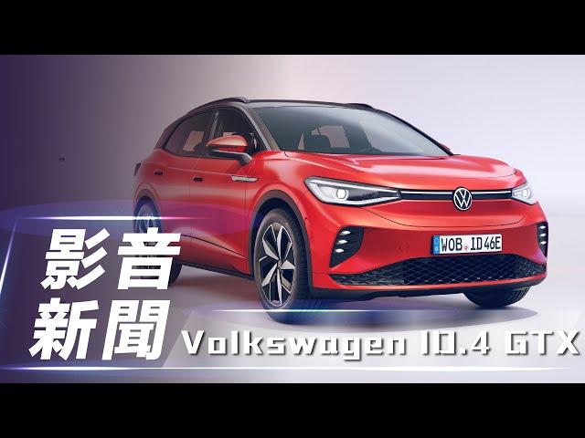 【影音新聞】Volkswagen ID.4 GTX 重新定義GTX 性能電動小休旅【7Car小七車觀點】