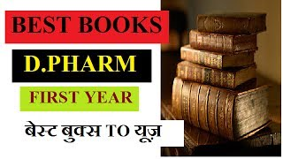 List Of Best Book To Use In First Year | For D.pharm Student | On Subscriber Demand