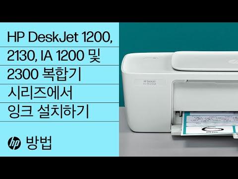 HP DeskJet 1200, 2130, Ink Advantage 1200 및 2300 복합기 시리즈에서 잉크 설치하기