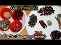 கரம் மசாலா இப்போ நீங்களும் வீட்டிலேயே அரைக்கலாம்   Garam Masala Powder   Balaji's Kitchen