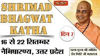 Shrimad Bhagwat Katha By PP. Govind Dev Giri Ji - 22 September   Naimisaranya  Day 7