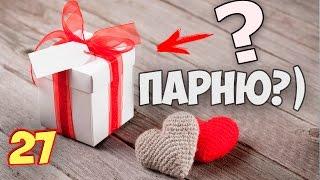 27 КРУТЫХ ПОДАРКОВ ПАРНЮ НА 14 ФЕВРАЛЯ    День СВЯТОГО ВАЛЕНТИНА