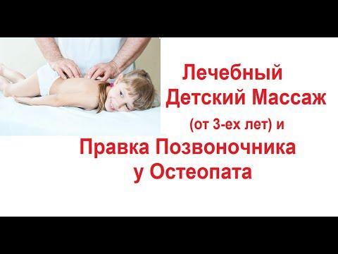 Лечебный Детский Массаж при Гипертонусе и Правка Позвоночника