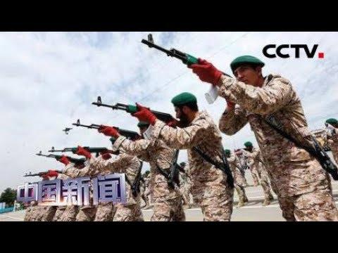 [中国新闻] 沙特公布石油设施遭袭事件阶段性调查报告 伊朗革命卫队:一些国家胡乱指责伊朗是幕后黑手  CCTV中文国际